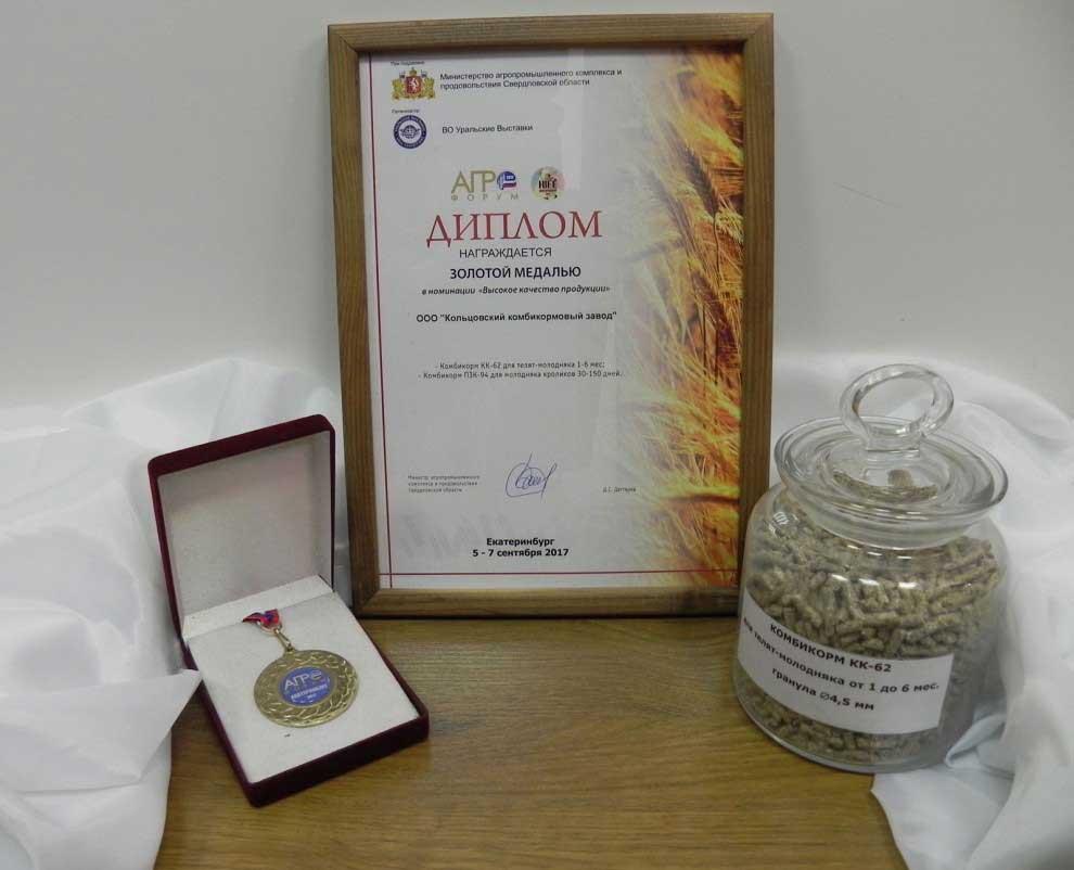 Золотая медаль: Комбикорм КК-62 для телят-молодняка 1-6 месяцев