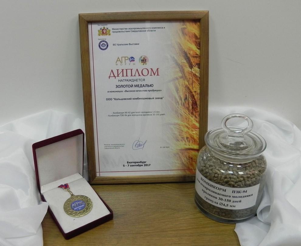 Золотая медаль: Комбикорм ПЗК-94 для молодняка кроликов 30-150 дней