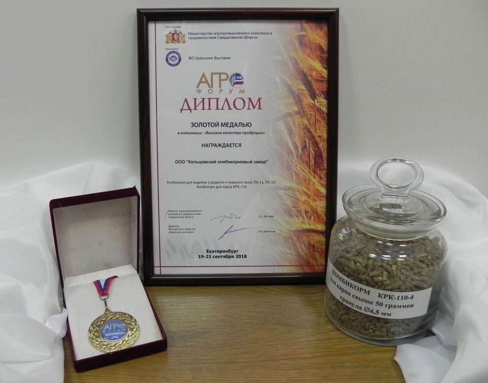Золотая медаль: Комбикорм для карпа КРК-110